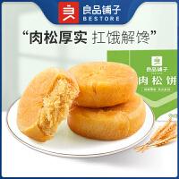 良品铺子 肉松饼380gx2袋早餐糕点零食美食小吃休闲食品散装