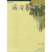 【新书店正版】龙井茶图考 赵大川 西泠印社
