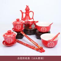 结婚用品大全新人敬茶喜杯碗筷套装新婚回礼物龙凤喜碗陶瓷敬茶杯
