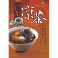 【新书店正版】广东凉茶,犀文图书著,暂无9787553701066