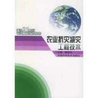 农业抗灾减灾工程技术――面向21世纪农业工程技术丛书,程延年,河南科学技术出版社9787534923814
