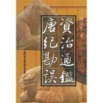 资治通鉴唐纪勘误,周绍良,北京师范大学出版社9787303051533