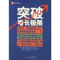 突破增长极限:沃尔玛、丰田等*企业如何驾驭商业复杂性【正版书籍,达额立减】