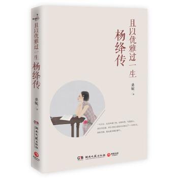且以优雅过一生:杨绛传 参透杨绛先生的百年人生智慧,做一个明媚从容、淡定优雅的女子。不妥协,不慌张,不迷茫,且以优雅过一生。畅销书《民国女子:她们谋生亦谋爱》作者桑妮感动新作。