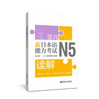 非凡.新日本语能力考试.N5读解