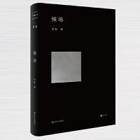 候场(李诞新书)
