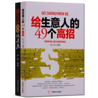 给生意人的49个高招 做生意就是做关系共2册 励志书籍 理论经典 收藏精品 中国致公出版社 精装 【出版社直供】