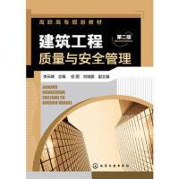 建筑工程质量与安全管理(李云峰)(第二版) 李云峰 9787122236814 化学工业出版社教材系列