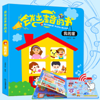 发声书0-3岁宝宝点读认知发声书 早教书籍0-3-6岁 会说话的有声书 我的家儿童双语启蒙认知翻翻书看图识物有声绘本故