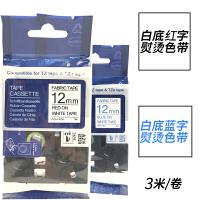 适用兄弟标签打印机熨烫标签纸 适用PT-D200KT PT-P300BT标签