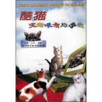 【二手旧书9成新】酷猫宠猫喂养与调教 吴强,王林 四川科学技术出版社 9787536446496