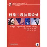 桥梁工程抗震设计 (美)陈惠发,(美)段炼,蔡中民,武军 机械工业出版社