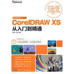 多媒体版CorelDRAW X5从入门到精通(DVD) 魏敏,高翔著 科学出版社