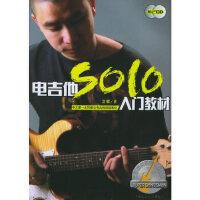 电吉他SOLO入门教材(附2CD),汶麟,湖南文艺出版社9787540436292