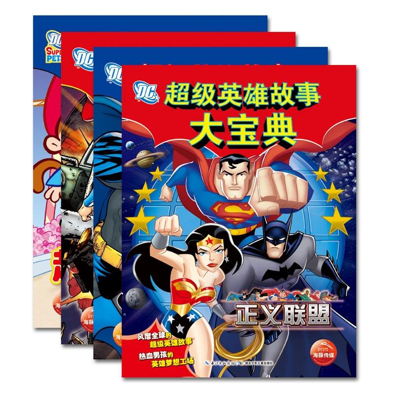 DC超级英雄故事大宝典(全四册)