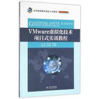 VMware虚拟化技术项目式实训教程(高等职业教育精品示范教材(电子信息课程群))