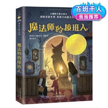 """国际大奖小说——魔法师的接班人 国际安徒生奖获得者、语言大师梅喜*代表性的儿童小说;可与""""卡夫卡""""""""狄更斯""""相提并论的语言风格,对写作大有裨益;看""""讲故事的高手""""如何用文字和想象力施展魔法"""