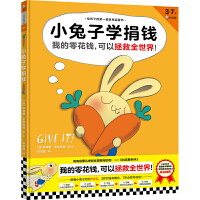 小兔子学捐钱・《小兔子学花钱》系列第4本(让孩子认识到:我的零花钱,可以拯救全世界!3岁对钱有概念,7岁会管零花钱!)