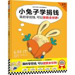 小兔子学捐钱·《小兔子学花钱》系列第4本(让孩子认识到:我的零花钱,可以拯救全世界!3岁对钱有概念,7岁会管零花钱!)
