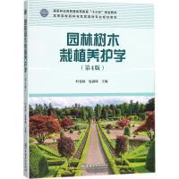 园林树木栽植养护学(第4版) 叶要妹,包满珠 主编
