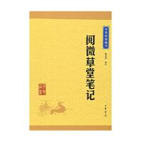 阅微草堂笔记(中华经典藏书 升级版) 中华书局 韩希明新华书店正版图书