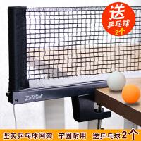 20180327225537429乒乓球网架含网 可伸缩 乒乓网架便携 兵乓球网架套装