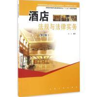 酒店法规与法律事务(第2版) 东南大学出版社