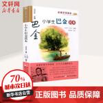 小学生巴金读本 浙江少年儿童出版社
