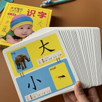 幼儿看图识字卡片早教书撕不烂 宝宝看图认字书籍0-1-2-3-4-5-6岁婴儿早教认知书学前认字卡片益智启蒙翻翻看学龄