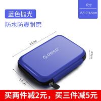 移动硬盘包收纳保护套充电宝电源袋子套子盘皮套袋壳防震盒
