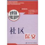 社区保安 陈沅江,吴超,杨承祥 中国劳动社会保障出版社