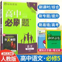 高中必刷题语文必修5 人教版 2022版高二语文必刷题必修五