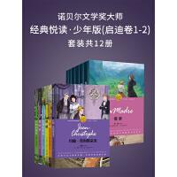 诺贝尔文学奖大师经典悦读・少年版(启迪卷1-2,两辑共12册)(电子书)