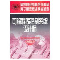 可编程序控制系统设计师(基础知识)――国家职业资格培训教程