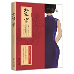 北京宴(签名版)