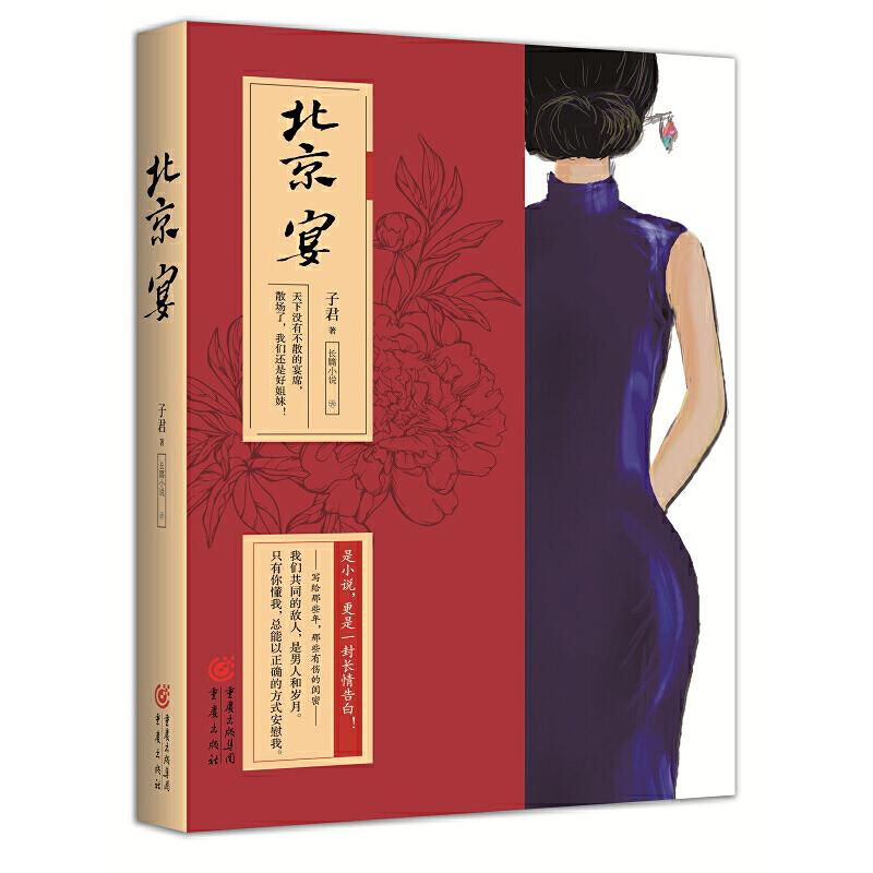 北京宴(签名版)芳华的岁月,愿我们都静好;北京版欢乐颂,写给闺密的长情告白。 天下没有不散的筵席,散场了,我们还是好姐妹!