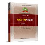"""回收纤维与脱墨-中芬合著:造纸及其装备科学技术丛书(中文版)第二十一卷/""""十三五""""国家重点出版物出版规"""