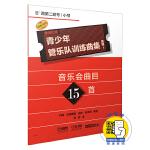 青少年管乐队训练曲集・基础1(降B调第二短号/小号) 原版引进图书
