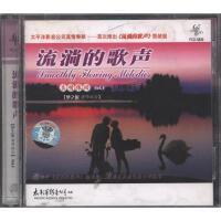 梦之旅演唱组合-流淌的歌声VOL.5(双碟装)CD( 货号:2000013040695)