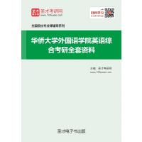非纸质书!!圣才2019年华侨大学外国语学院英语综合考研全套资料