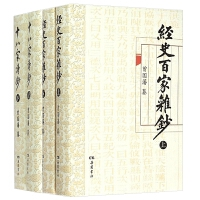 正版现货 十八家诗钞+经史百家杂钞 曾国藩