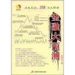 【新书店正版】金融大预测,张荐华,三辰影库音像出版社9787830000462