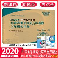 北京市重点城区3年真题2年模拟试卷 化学中考备考指南