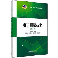 """""""十三五""""职业教育规划教材 电工测量技术(第二版)"""