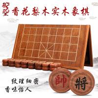 中国象棋香花梨木象棋木质折叠象棋盘中号大号中国象棋套装