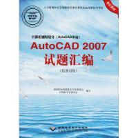 计算机辅助设计(AutoCAD平台)AutoCAD 2007试题汇编(绘图员级) 北京希望电子出版社