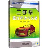 二手车鉴定评估与交易 机械工业出版社