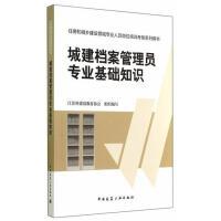 城建档案管理员专业基础知识 正版 江苏省建设教育协会组织写 9787112166169