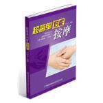 超简单对症按摩 刘家瑞 福建科技出版社
