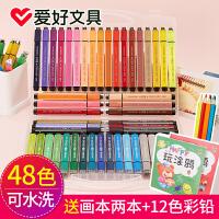 爱好36色水彩笔彩色笔24色绘画儿童专业美术绘画彩笔套装画画笔48色可水洗幼儿园小学生双头水彩插画笔